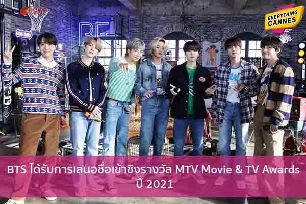 BTS ได้รับการเสนอชื่อเข้าชิงรางวัล MTV Movie & TV Awardsปี 2021 ข่าวบันเทิง แฟชั่น ไอที