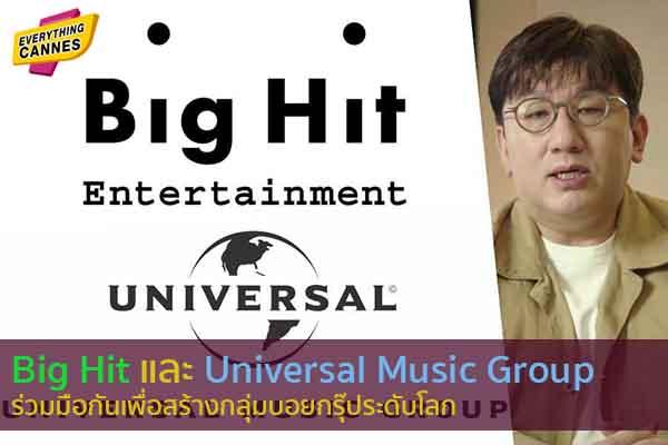 Big Hit และ Universal Music Group ร่วมมือกันเพื่อสร้างกลุ่มบอยกรุ๊ประดับโลก ข่าวบันเทิง แฟชั่น ไอที