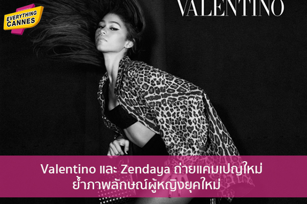 Valentino และ Zendaya ถ่ายแคมเปญใหม่ ย้ำภาพลักษณ์ผู้หญิงยุคใหม่ ข่าวบันเทิง แฟชั่น ไอที