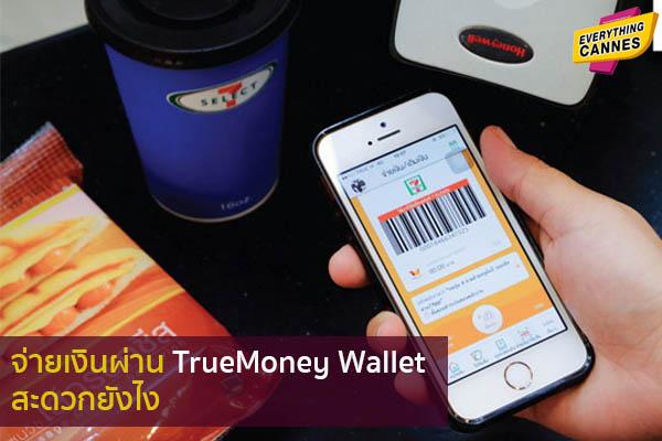 จ่ายเงินผ่าน TrueMoney Wallet สะดวกยังไง ข่าวบันเทิง แฟชั่น ไอที
