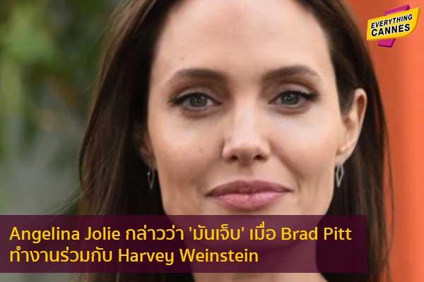 Angelina Jolie กล่าวว่า 'มันเจ็บ' เมื่อ Brad Pitt ทำงานร่วมกับ Harvey Weinstein ข่าวบันเทิง แฟชั่น ไอที