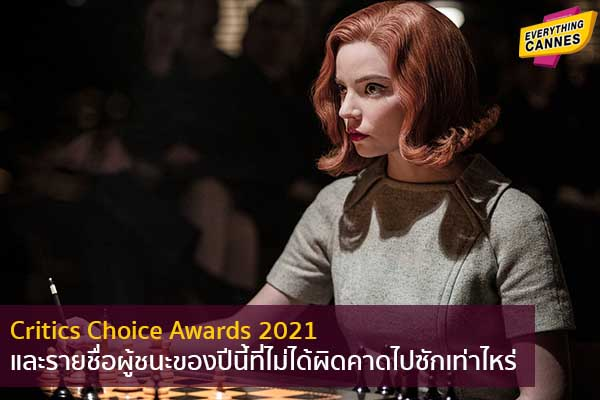 Critics Choice Awards 2021และรายชื่อผู้ชนะของปีนี้ที่ไม่ได้ผิดคาดไปซักเท่าไหร่ ข่าวบันเทิง แฟชั่น ไอที