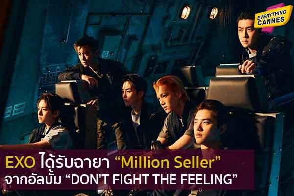 "EXO ได้รับฉายา ""Million Seller"" จากอัลบั้ม ""DON'T FIGHT THE FEELING"" ข่าวบันเทิง แฟชั่น ไอที"