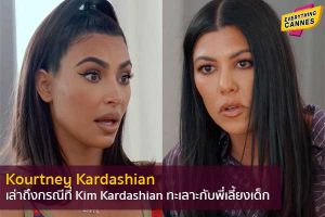 Kourtney Kardashian เล่าถึงกรณีที่ Kim Kardashian ทะเลาะกับพี่เลี้ยงเด็ก ข่าวบันเทิง แฟชั่น ไอที