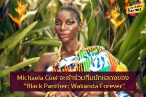 "Michaela Coel จะเข้าร่วมทีมนักแสดงของ ""Black Panther- Wakanda Forever"" ข่าวบันเทิง แฟชั่น ไอที"