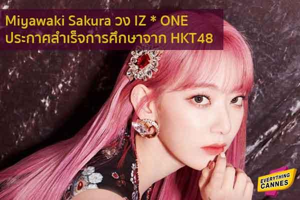 Miyawaki Sakura วง IZ * ONE ประกาศสำเร็จการศึกษาจาก HKT48 ข่าวบันเทิง แฟชั่น ไอที